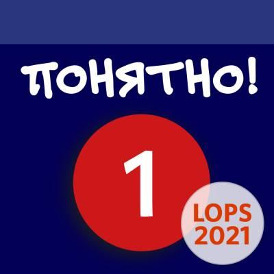 Ponjatno! 1 (LOPS21) digikirja 48 kk ONL