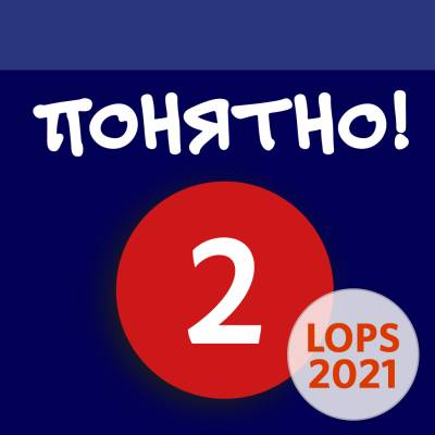 Ponjatno! 2 (LOPS21) digikirja 48 kk ONL
