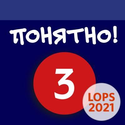Ponjatno! 3 (LOPS21) digikirja 48 kk ONL